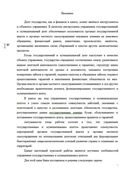 Курсовая Управление государственным и муниципальным долгом  Управление государственным и муниципальным долгом 04 10 12