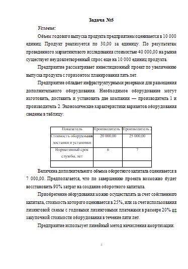Контрольная работа по Теории инвестиций Вариант бесплатно  Контрольная работа по Теории инвестиций Вариант 5 07 10 12