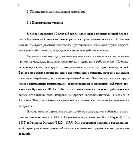 Экономические учения К Маркса Рефераты Банк рефератов Сайт  Экономические учения К Маркса 13 10 12