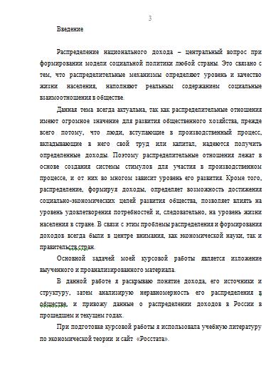 Распределение доходов в россии реферат 3833
