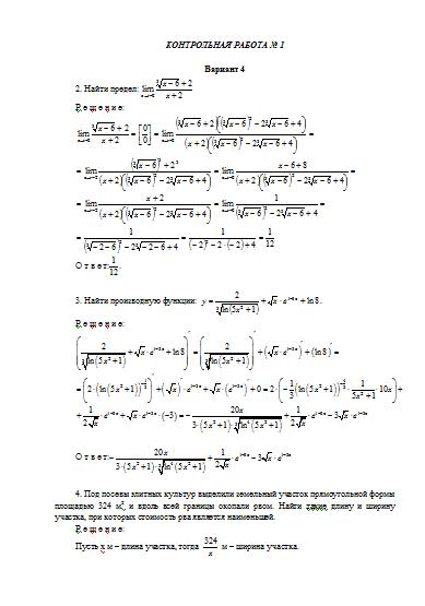 Контрольная работа № и № по Математическому анализу и линейной  Контрольная работа №1 и №2 по Математическому анализу и линейной алгебре Вариант №4 18 10 12