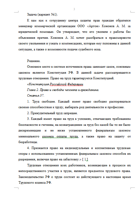 Реферат труд и трудовые отношения 2644