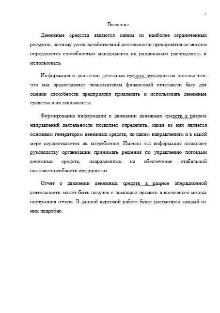 Производственная практика в банке отчет lagolclasferho s blog  производственная практика в банке отчет