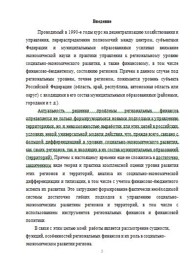 Курсовая Управление финансами в регионе Курсовые работы Банк  Управление финансами в регионе 23 10 12