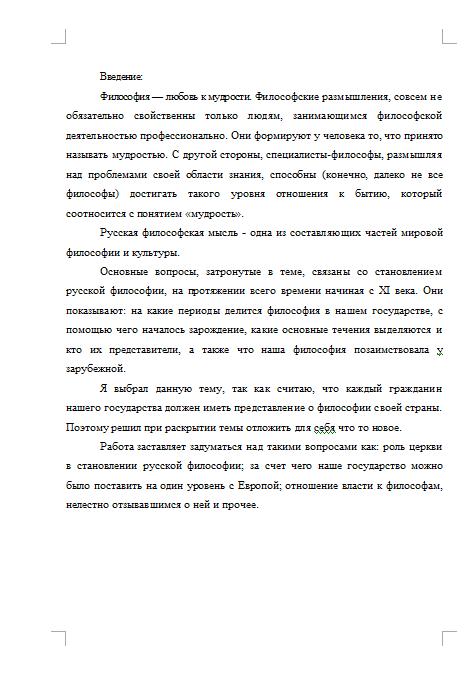 Философия славянофилов и западников реферат 8678
