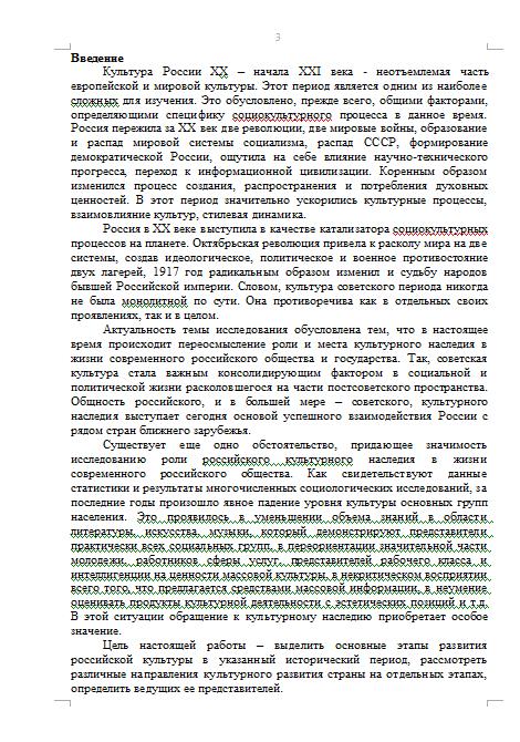 Россия в первой четверти 20 века контрольная работа 7732