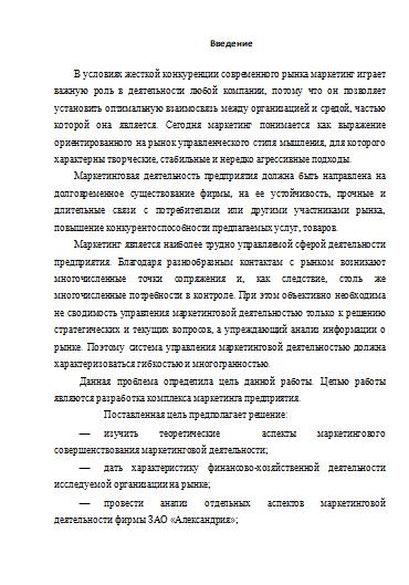 Разработка комплекса маркетинга предприятия на примере ЗАО  Разработка комплекса маркетинга предприятия на примере ЗАО Александрия 30 10 12
