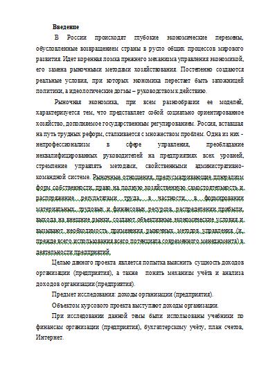 Доходы организации предприятия Курсовые работы Банк  Доходы организации предприятия 29 10 12