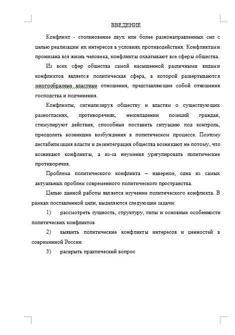 Конфликты демократической власти реферат 2959