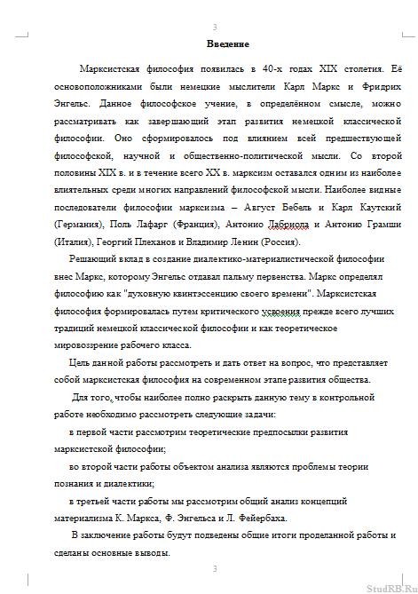 Контрольная работа марксистская философия 6561