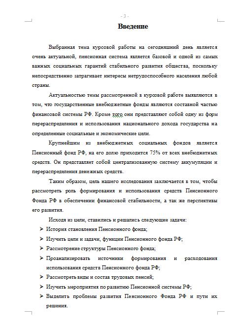 Пенсионный фонд РФ Курсовые работы Банк рефератов Сайт для  Пенсионный фонд РФ 06 11 12