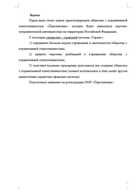 Контрольная работа по правоведению 3 вариант 1129