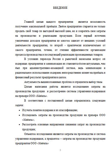 Затраты на производство и система управления издержками  Затраты на производство и система управления издержками предприятия 30 11 13