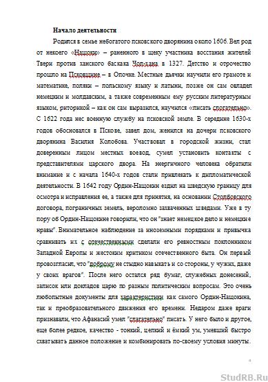 Реферат развития меркантилизма в россии 7413