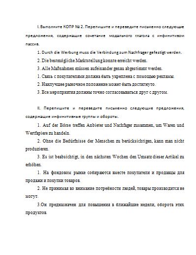 Контрольная работа по Немецкому языку Вариант № Контрольные  Контрольная работа по Немецкому языку Вариант №4 29 11 12