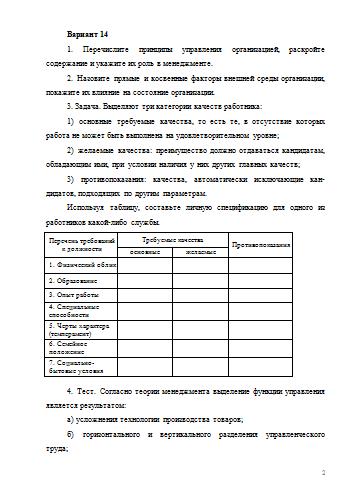 Контрольная работа по Менеджменту Вариант Контрольные работы  Контрольная работа по Менеджменту Вариант 14 23 11 12