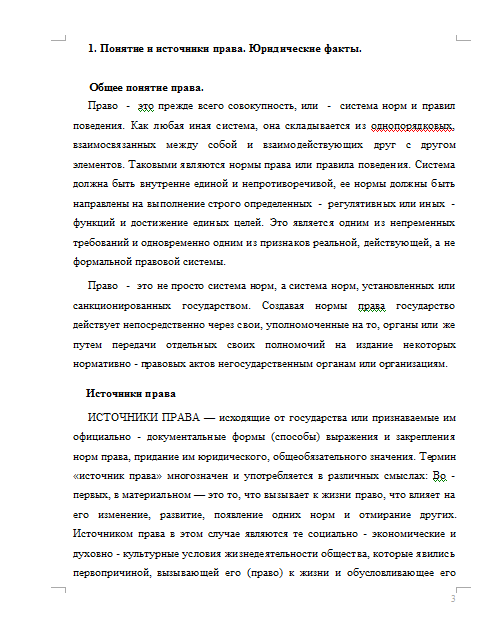 Контрольная работа по праву вариант № Контрольные работы Банк  Контрольная работа по праву вариант №2 25 11 12