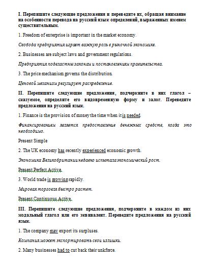 Контрольная работа № по Английскому языку Вариант №  Контрольная работа №1 по Английскому языку Вариант №4 16 09 11