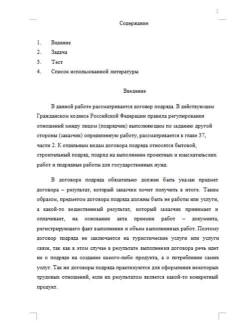 Договор подряда [20.09.11]
