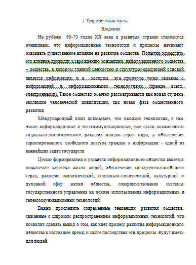 Курсовая Информационное общество Курсовые работы Банк  Информационное общество понятие и тенденции развития 22 12 12