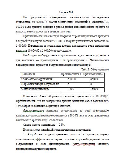 Контрольная работа по Теории инвестиций Вариант  Контрольная работа по Теории инвестиций Вариант 4 24 12 12