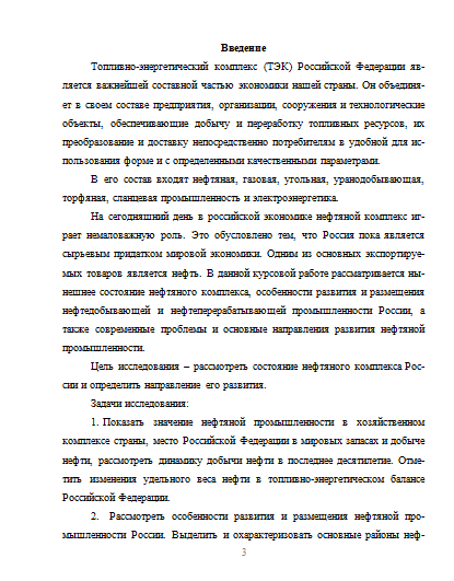 География нефтяной промышленности россии курсовая работа 9728