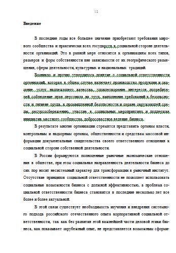 Социальная ответственность и эффективность деятельности  Социальная ответственность и эффективность деятельности организации ООО ДОЦ Альбатрос 30 01 13
