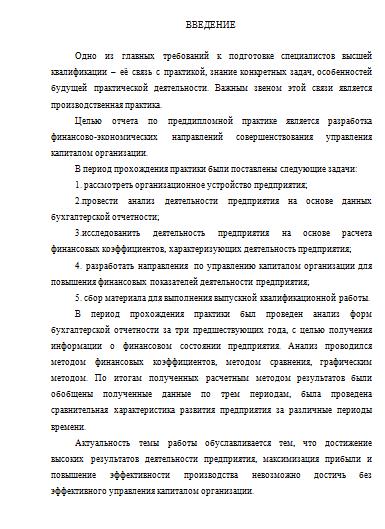 Финансовое управление текущими операциями предприятия отчет по практике 1707