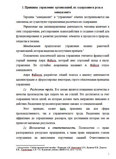 Контрольная работа по Менеджменту Вариант Контрольные работы  Контрольная работа по Менеджменту Вариант 14 18 01 13
