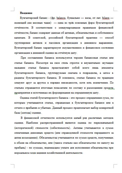 Реферат оценка статей баланса 567
