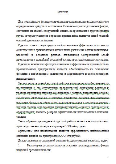 Анализ основных производственных фондов на примере ООО Фортуна  Анализ основных производственных фондов на примере ООО Фортуна 21 01 13