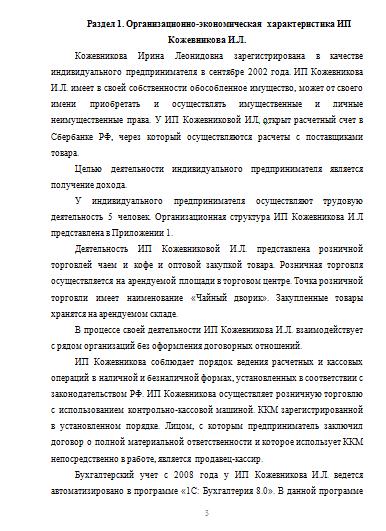 Отчет о преддипломной производственной практике на примере ИП  Отчет о преддипломной производственной практике на примере ИП Кожевникова И Л 23 01 13