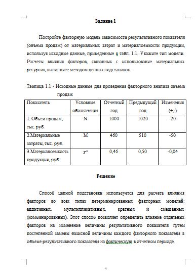 Теория анализа контрольная работа вариант Контрольные работы  Контрольная по теории экономического анализа вариант 3 методичка 2011 год 25 01 13