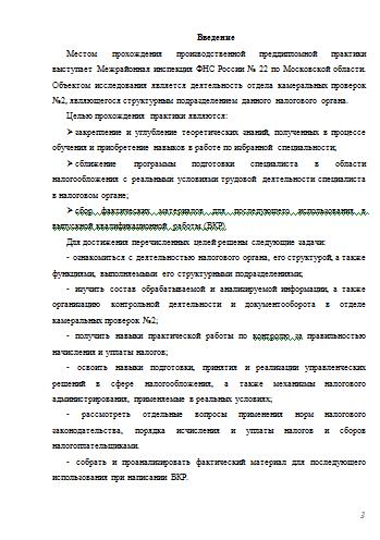 Отчет по преддипломной практике Межрайонная ИФНС России №  Отчет по преддипломной практике Межрайонная ИФНС России №22 28 01 13