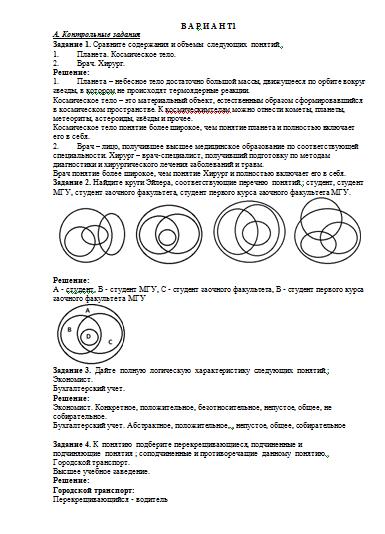Контрольная работа по Логике Вариант № Контрольные работы  Контрольная работа по Логике Вариант №1 05 02 13