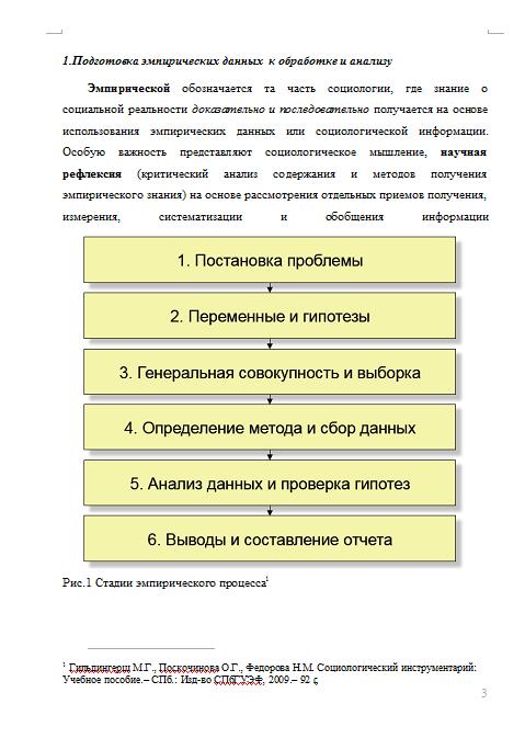 Контрольная работа по социологии вариант бесплатно скачать  Контрольная работа по социологии вариант 29 13 02 13