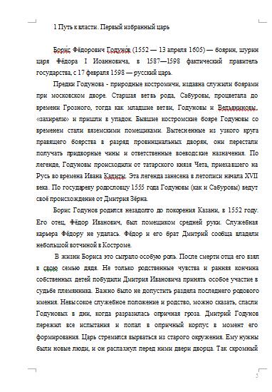 Реферат по истории на тему борис годунов 5327