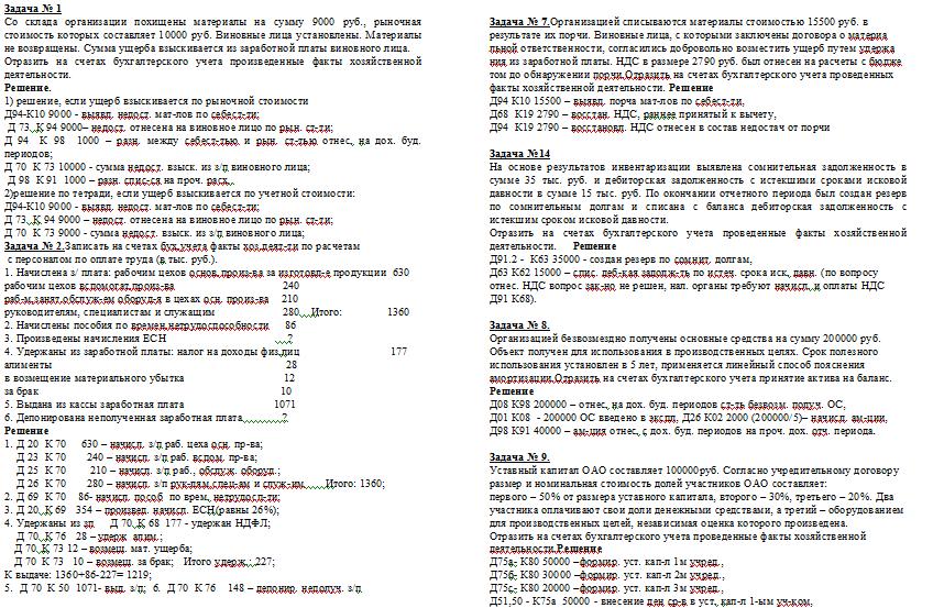 Экзаменационные задачи по бухгалтерскому учету [13.02.13]