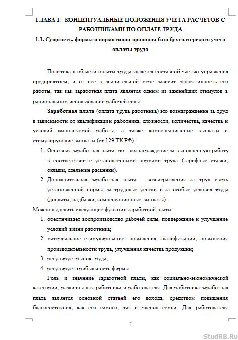 Бабаев Ю.А. Бухгалтерский Учет. Учебник. М.: Проспект