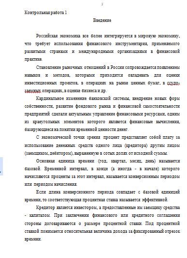 Реферат по финансовой математике вариант Рефераты Банк  Реферат по финансовой математике вариант 33 21 02 13