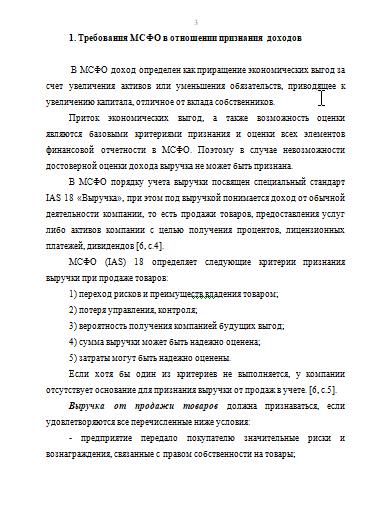 Требования МСФО в отношении признания доходов [05.03.13]