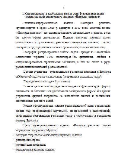 Контрольная работа по Менеджменту Вариант Контрольные работы  Контрольная работа по Менеджменту Вариант 1 12 03 13