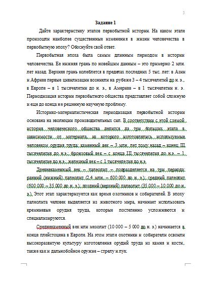 Контрольная работа по Истории Вариант № Контрольные работы  Контрольная работа по Истории Вариант №1 13 03 13