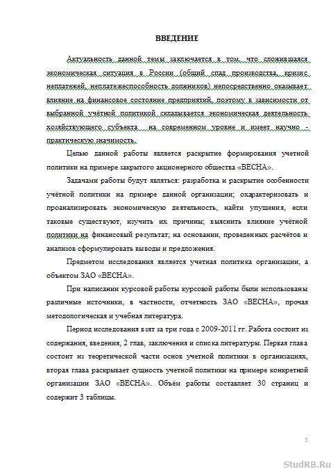 Учетная политика ооо реферат 9285