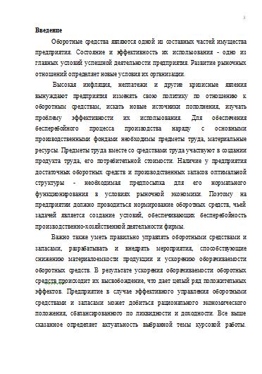 Оборотные средства предприятия и их использование Курсовые  Оборотные средства предприятия и их использование 16 03 13