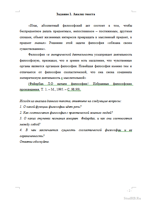 Контрольная работа по философии вариант Контрольные работы  Контрольная работа по философии вариант 1 16 03 13