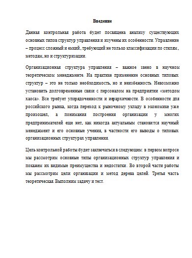 Контрольная работа по Менеджменту Вариант Контрольные работы  Контрольная работа по Менеджменту Вариант 8 20 03 13