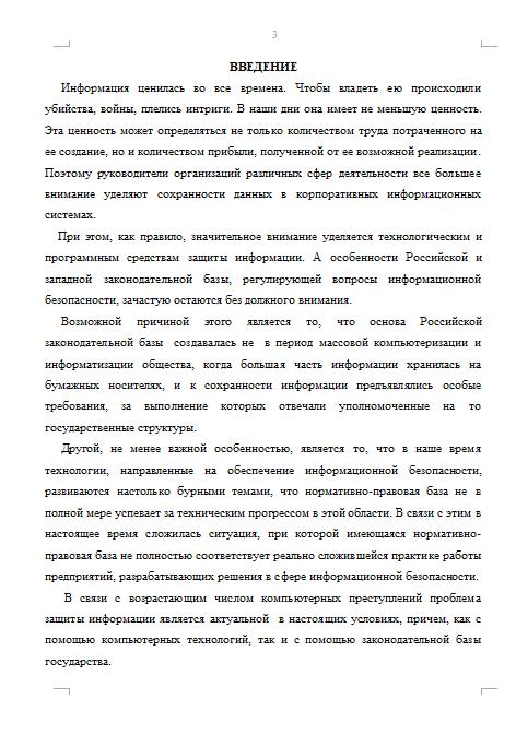 Законодательство о защите информации и информатизации государственной тайне [22.03.13]