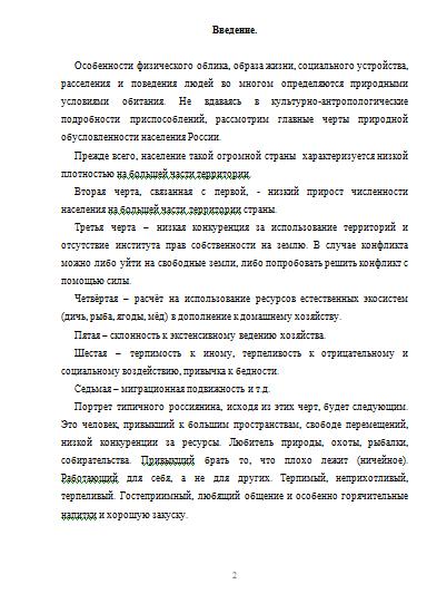 Городское и сельское население россии реферат 8468