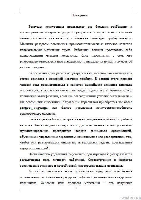 Особенности стимулирования и мотивации на предприятии ВКР и  Особенности стимулирования и мотивации на предприятиях сферы обслуживания 30 10 13